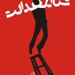 """2nd édition de """"poster for tomorrow"""" au musée des Arts Décoratifs"""